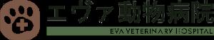 エヴァ動物病院